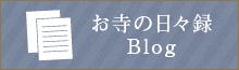 お寺の日々録Blog